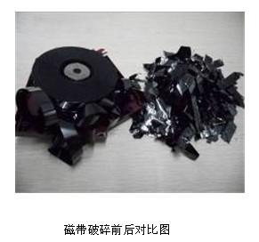 惠州磁带销毁_大量光盘销