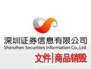 惠州证券信息有限公司