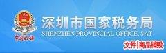 惠州国税局